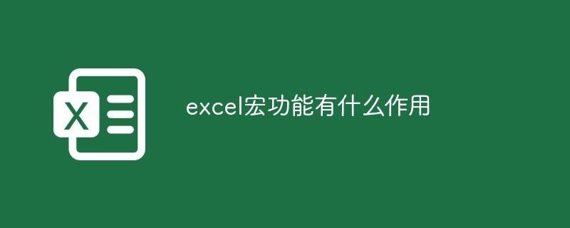 excel宏功能有什么作用