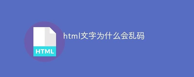 html文字为什么会乱码