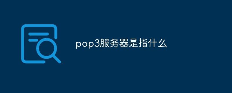 pop3服务器是指什么