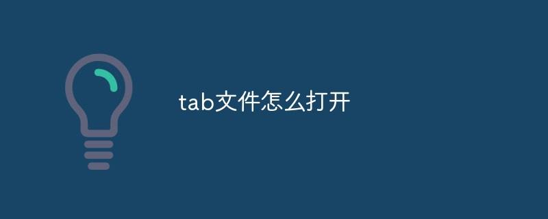 tab文件怎么打开