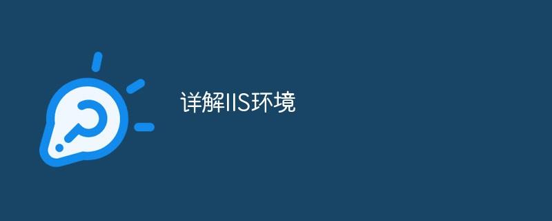 详解IIS环境