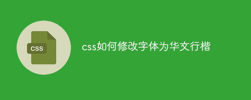 css如何修改字体为华文行楷