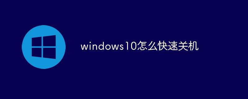 windows10怎么快速关机