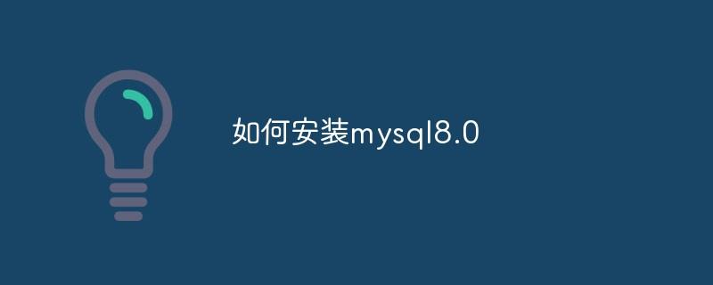 如何安装mysql8.0