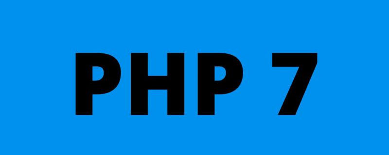 一起看看PHP整合 php7特性