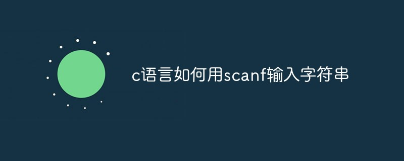 c语言如何用scanf输入字符串
