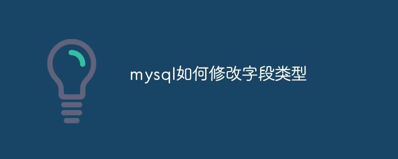mysql如何修改字段类型