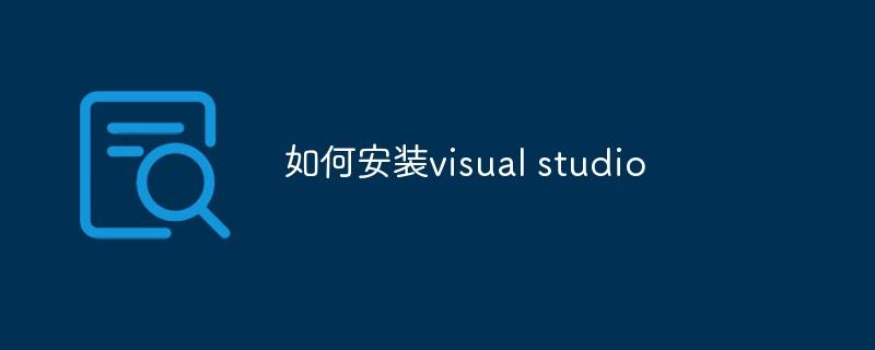 如何安装visual studio
