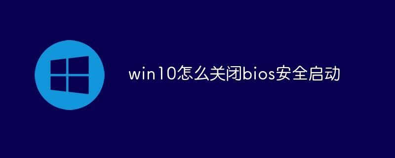 win10怎么关闭bios安全启动