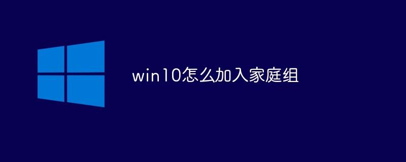 win10怎么加入家庭组