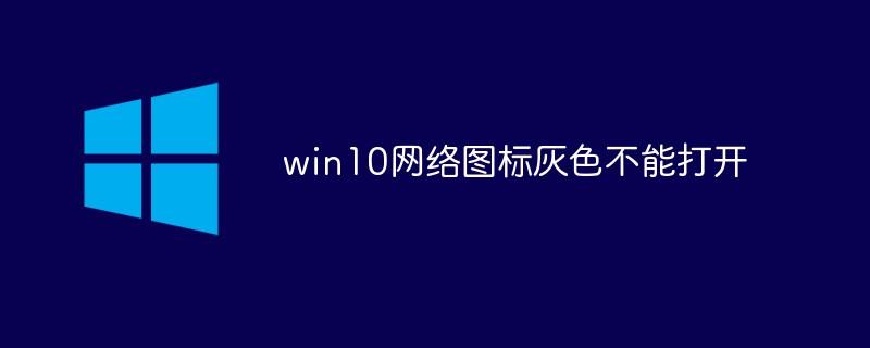 win10网络图标灰色不能打开