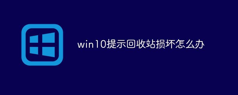 win10提示回收站损坏怎么办