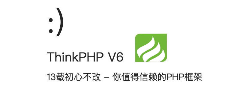 thinkphp6中怎么封装优化api数据格式