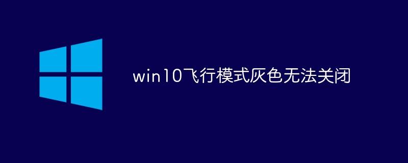 win10飞行模式灰色无法关闭