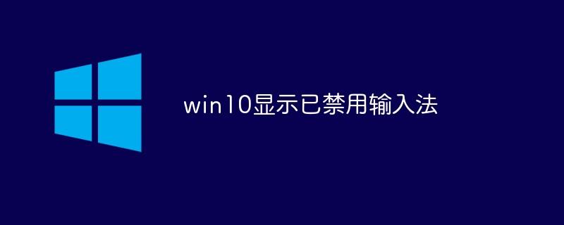 win10显示已禁用输入法