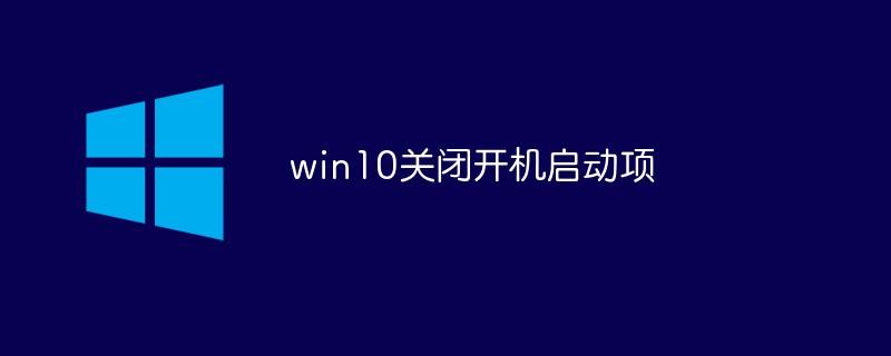win10关闭开机启动项