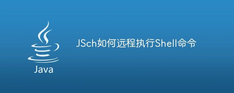 JSch如何远程执行Shell命令