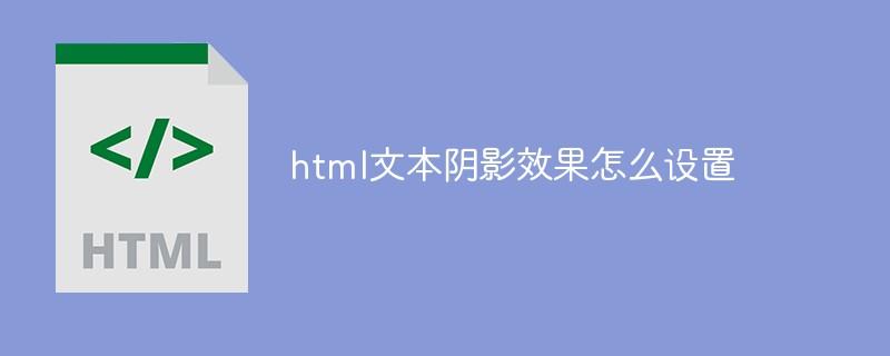 html文本阴影效果怎么设置
