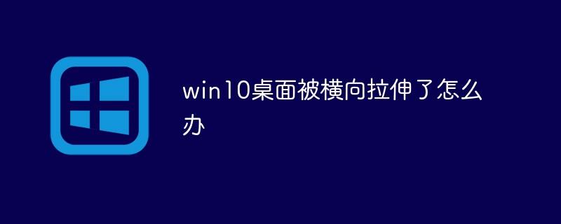 win10桌面被横向拉伸了怎么办