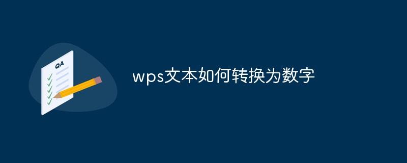 wps文本如何转换为数字