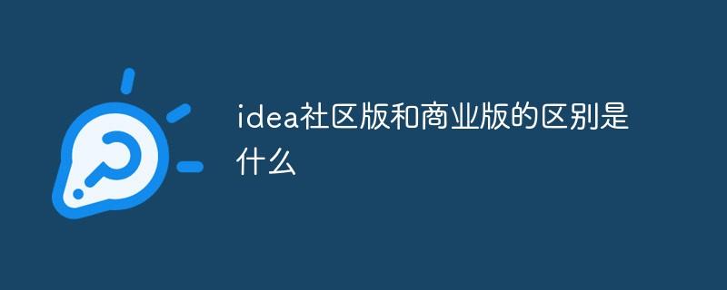 idea社区版和商业版的区别是什么