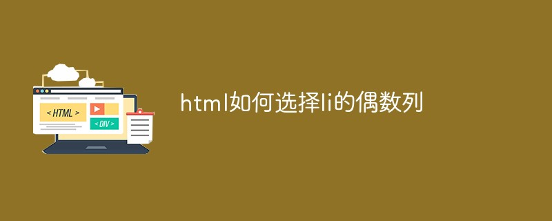 html如何选择li的偶数列
