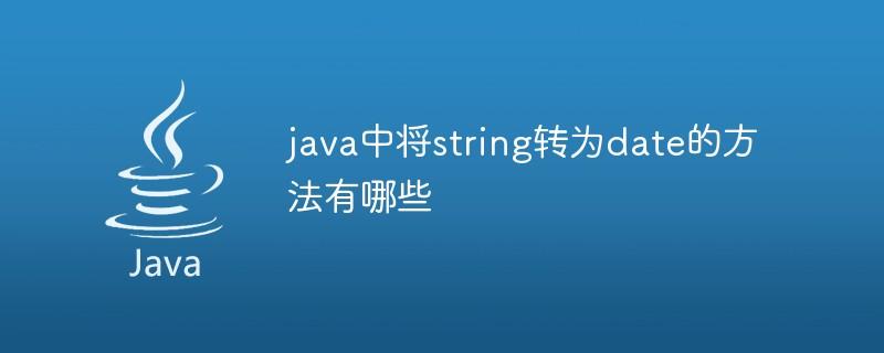 java中将string转为date的方法有哪些