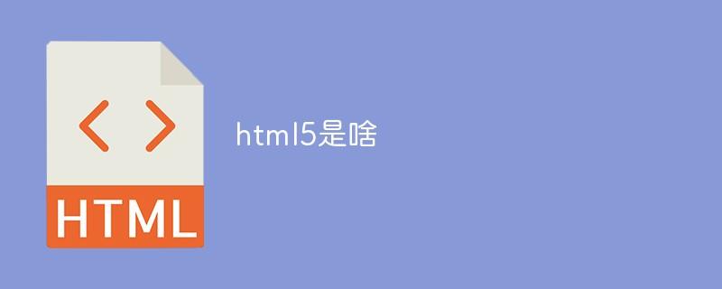 html5是啥