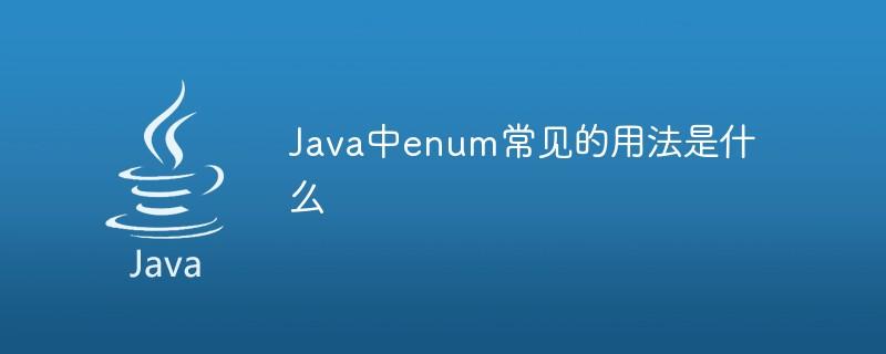 Java中enum常见的用法是什么