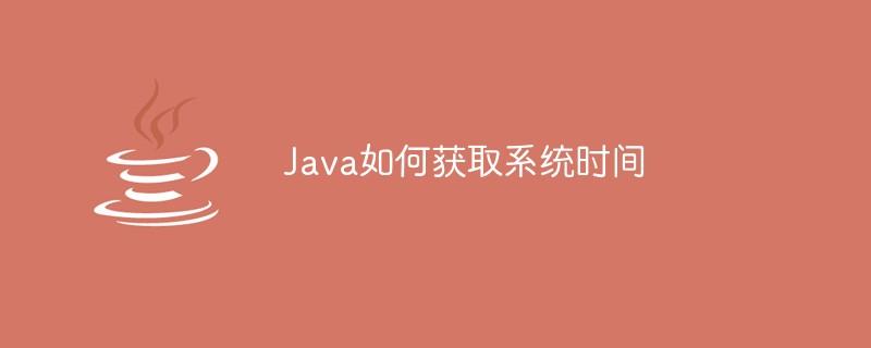 Java如何获取系统时间
