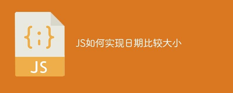 JS如何实现日期比较大小
