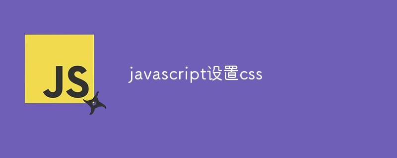 javascript怎么设置css