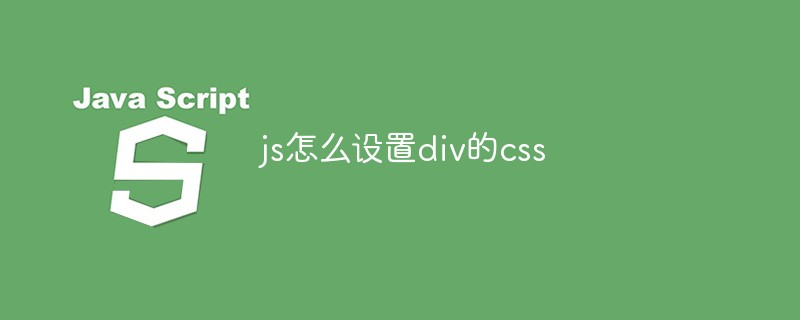 js怎么设置div的css