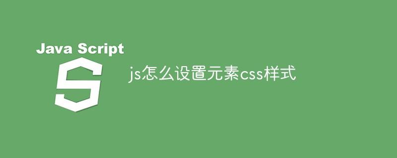 js怎么设置元素css样式