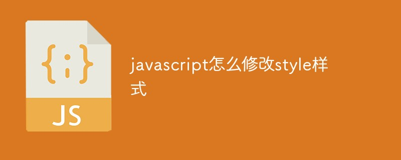 javascript怎么修改style样式