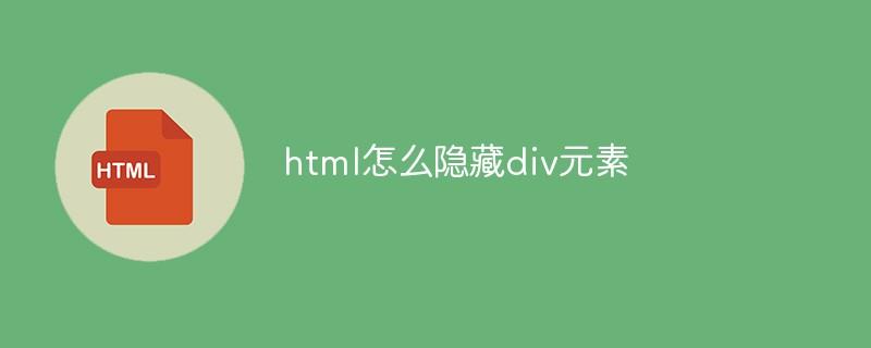 html怎么隐藏div元素