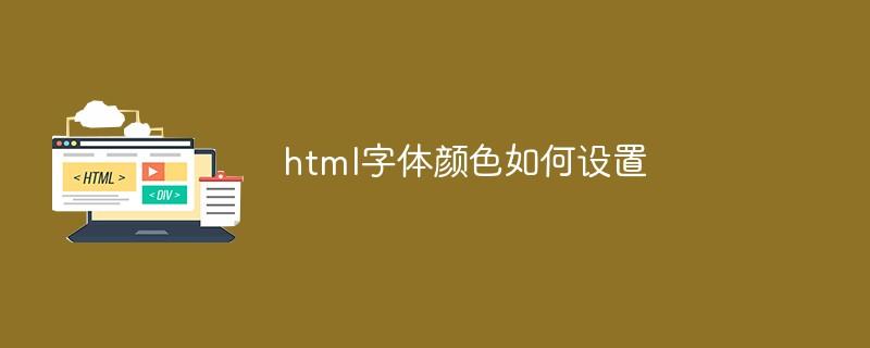 html字体颜色如何设置