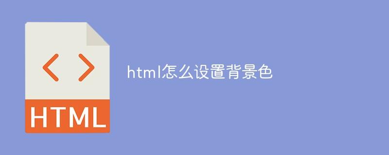 html怎么设置背景色