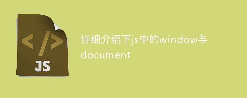 详细介绍下js中的window与document