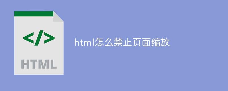 html怎么禁止页面缩放