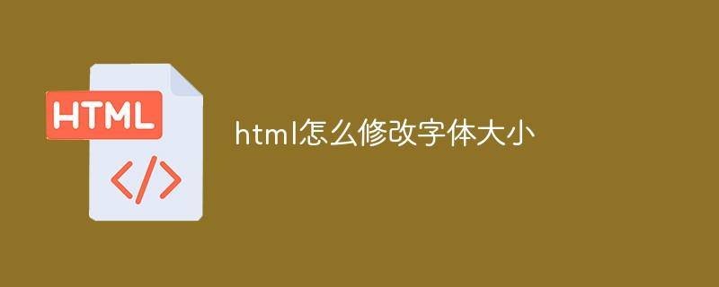 html怎么修改字体大小
