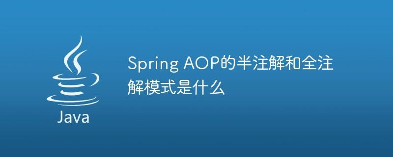 Spring AOP的半注解和全注解模式是什么
