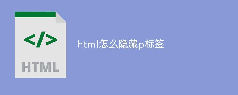 html怎么隐藏p标签