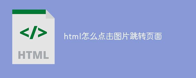 html怎么点击图片跳转页面