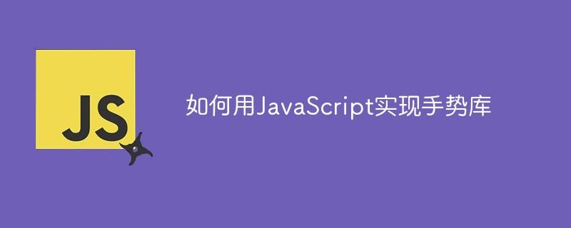 如何用JavaScript实现手势库