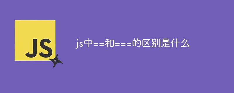 js中==和===的区别是什么