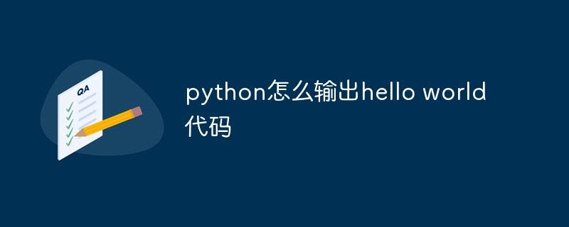 python输出hello world代码的方法
