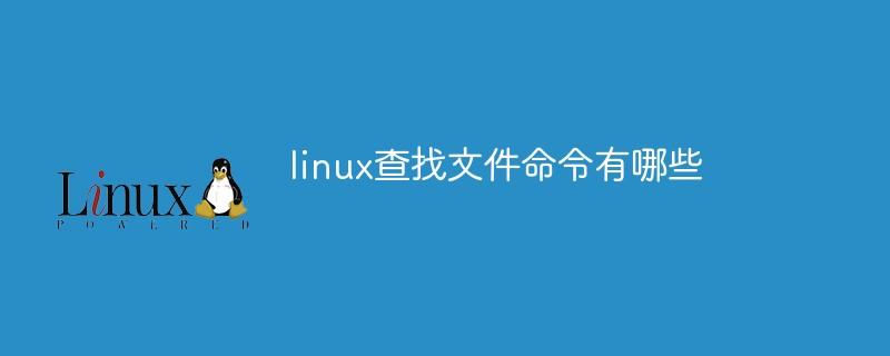 linux查找文件命令有哪些