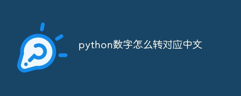 python数字怎么转对应中文