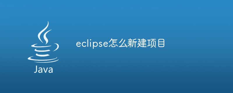 eclipse新建项目的方法